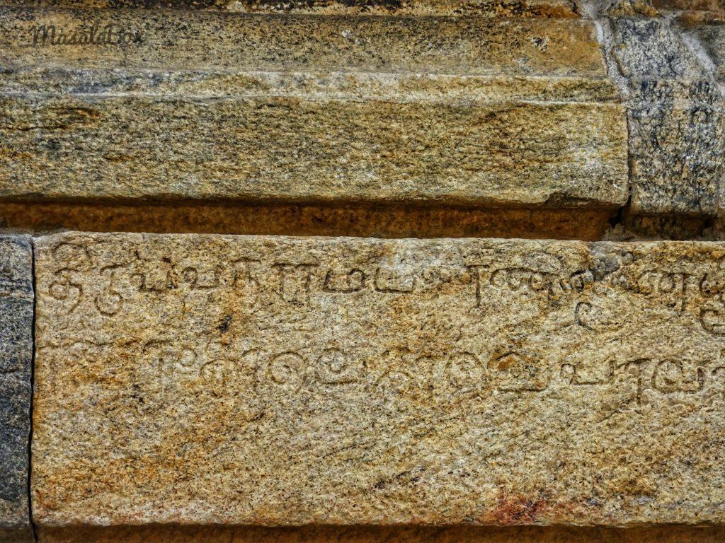 Tamil inscription talakadu