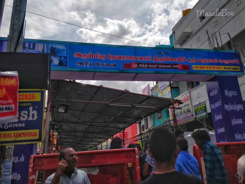 varadaraja east gopuram